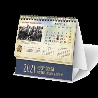 Календарь настольный «Домик» с перекидными листами